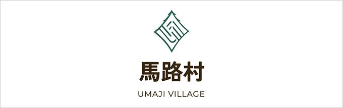 馬路村役場 行政ホームページ