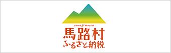 高知県馬路村ふるさと納税特設サイト
