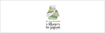 「日本で最も美しい村」連合